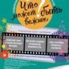 Конкурс детского и юношеского экранного творчества «Что может быть важнее?» (подача работ до 20 сентября)