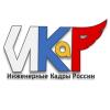 Всероссийские соревнования «ИНЖЕНЕРНЫЕ КАДРЫ РОССИИ» (ИКаР) (финал в феврале 2016)