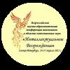 XXIV-я Всероссийская научная конференция учащихся  «Интеллектуальное Возрождение»