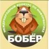 Международный Конкурс по информатике «БОБЁР-2015» (регистрация с 15 сентября)