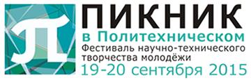 II Фестиваль научно-технического творчества молодежи «Пикник в Политехническом»