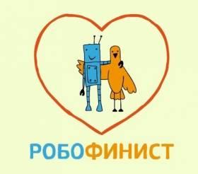 Второй международный фестиваль «Робофинист» (подача заявок до 10 сентября)