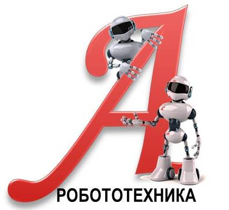 Районные соревнования по робототехнике (26 марта)